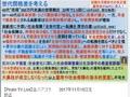 【20171115金八アゴラ】(4)税制改正(累進制強化)