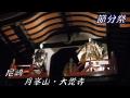 節分会  月峯山・大覚寺 in Amagasaki.mp4